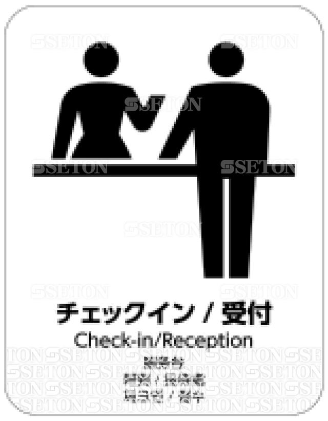 フロア・サインマークシール JIS チェックイン/受付 言語あり 140×180