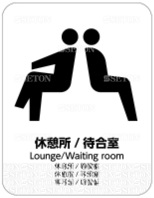 フロア・サインマークシール JIS 休憩所/待合室 言語あり 140×180