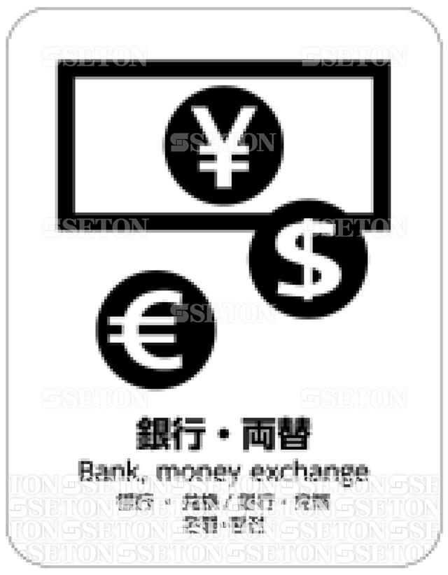 フロア・サインマークシール JIS 銀行・両替 言語表記あり 140×180mm