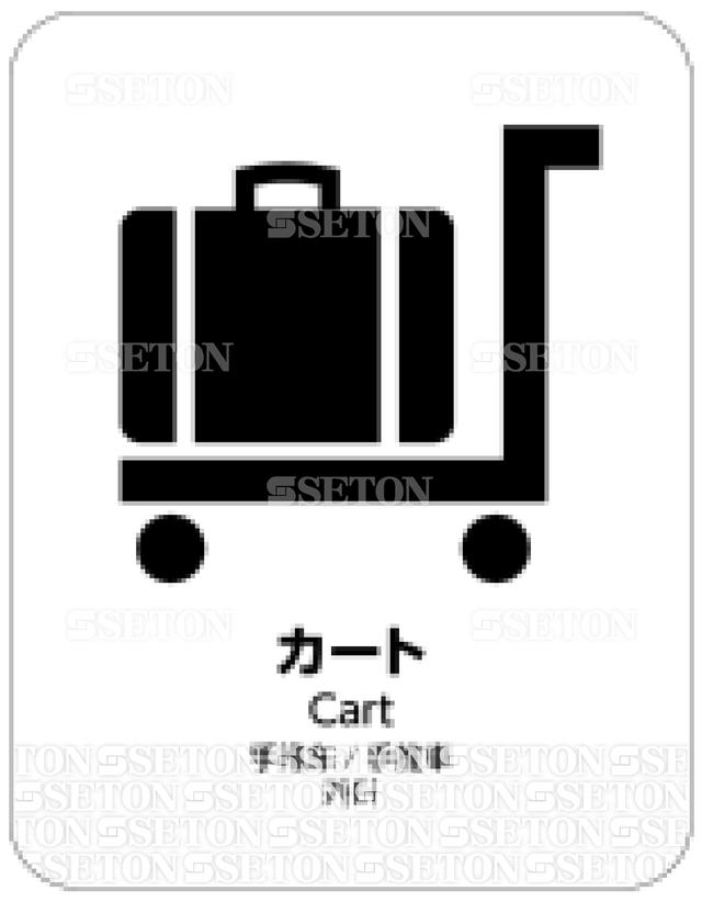 フロア・サインマークシール JIS カート 言語あり 140×180