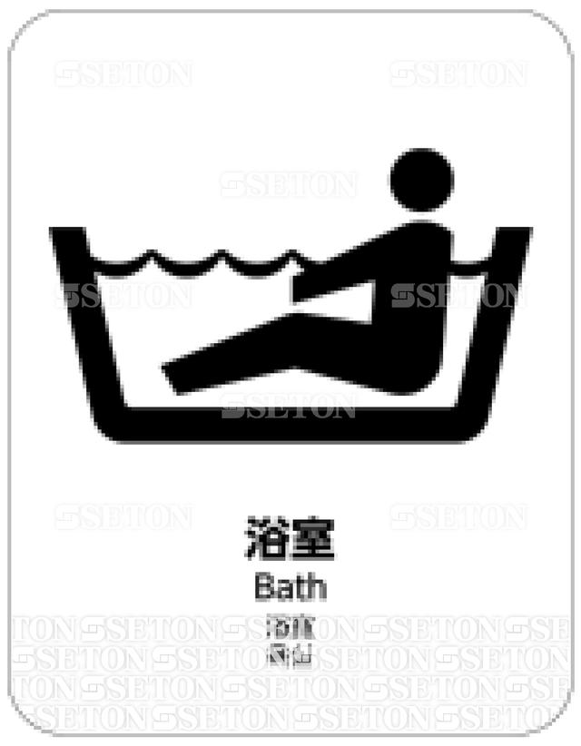 フロア・サインマークシール JIS 浴室 言語あり 140×180