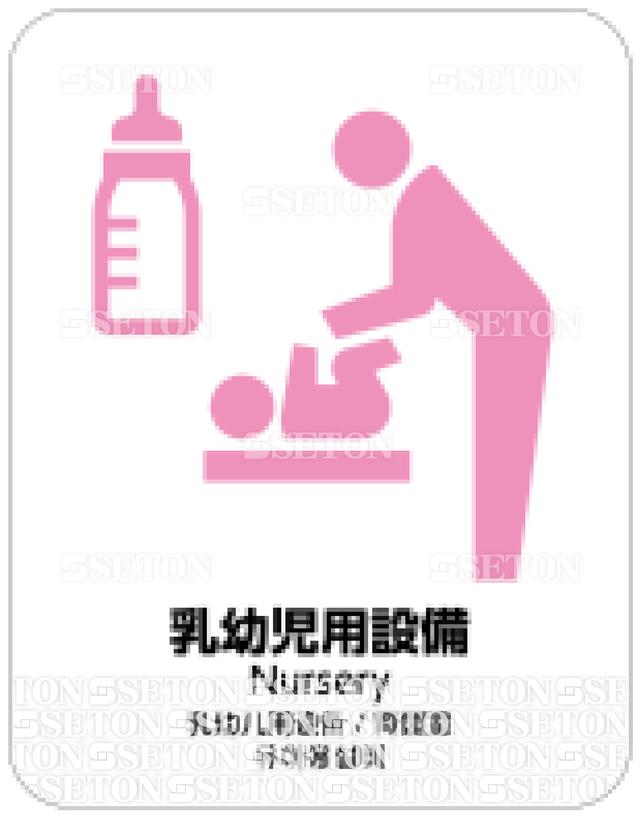 フロア・サインマークシール JIS 乳幼児設備(ピンク) 言語表記あり 140×180mm
