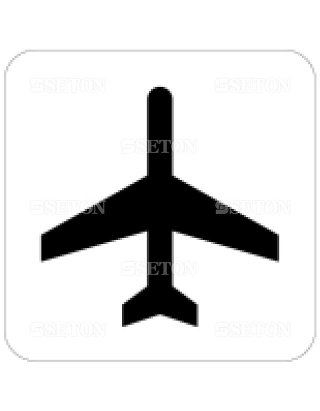 フロア・サインマークシール JIS 航空機/空港 言語なし 140×140