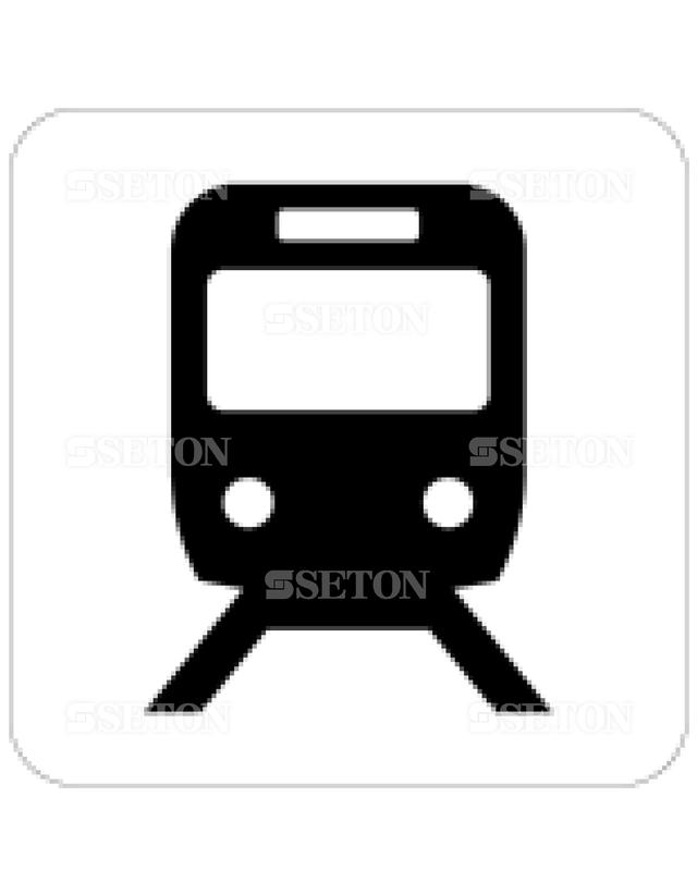 フロア・サインマークシール JIS 鉄道/鉄道駅 言語なし 140×140