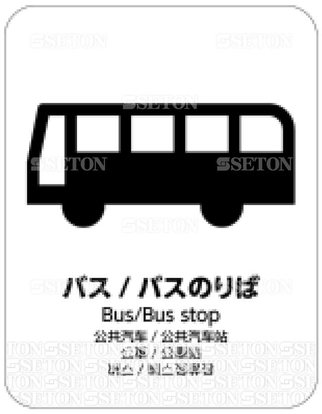 フロア・サインマークシール JIS バス/バスのりば 言語表記あり 140×180mm