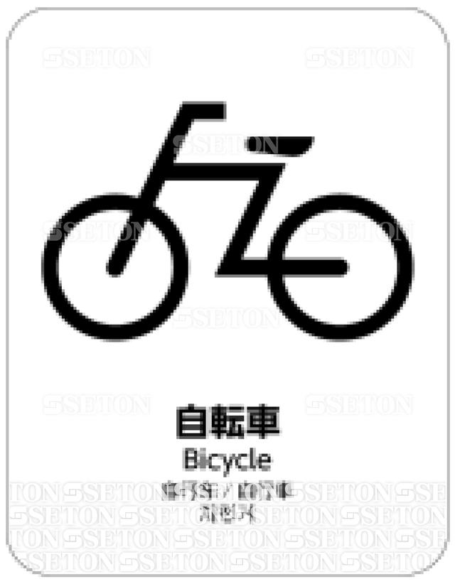 フロア・サインマークシール JIS 自転車 言語表記あり 140×180mm