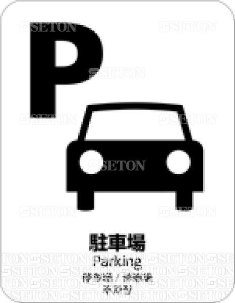 フロア・サインマークシール JIS 駐車場 言語表記あり 140×180mm