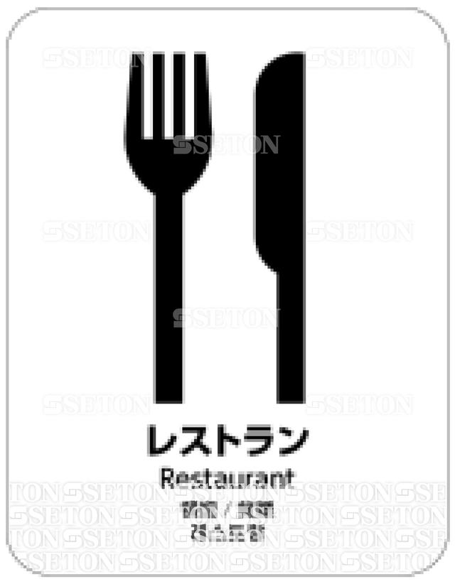 フロア・サインマークシール JIS レストラン 言語表記あり 140×180mm