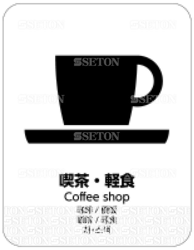 フロア・サインマークシール JIS 喫茶・軽食 言語表記あり 140×180mm