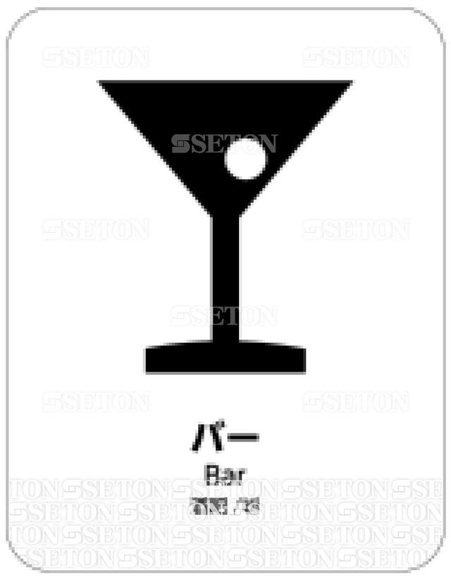 フロア・サインマークシール JIS バー 言語表記あり 140×180mm