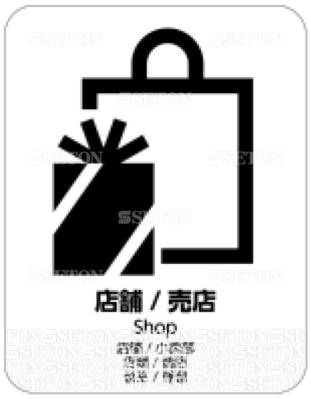 フロア・サインマークシール JIS 店舗/売店 言語表記あり 140×180mm