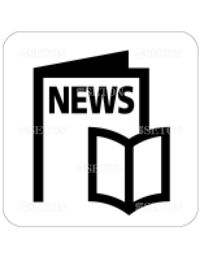 フロア・サインマークシール JIS 新聞・雑誌 言語表記なし 140×140mm