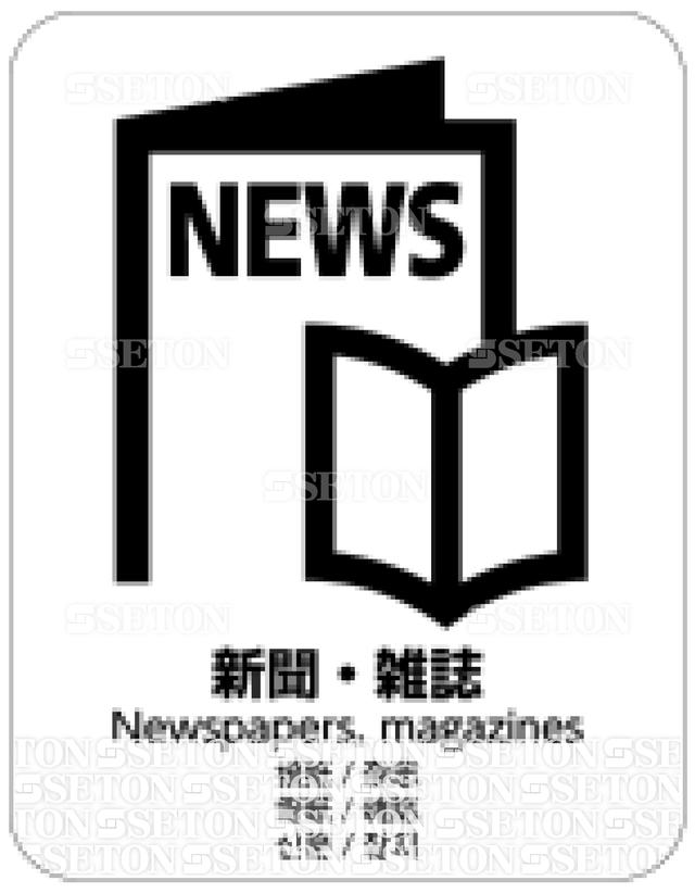 フロア・サインマークシール JIS 新聞・雑誌 言語表記あり 140×180mm