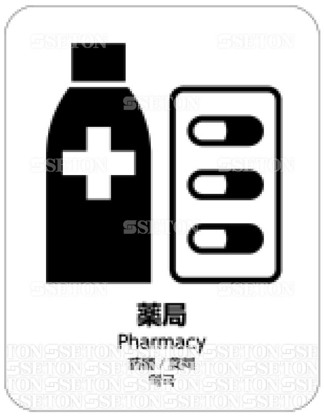 フロア・サインマークシール JIS 薬局 言語表記あり 140×180mm
