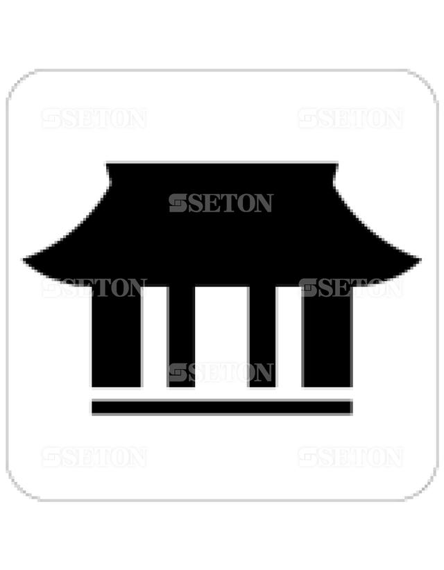 フロア・サインマークシール JIS 歴史的建造物 言語なし 140×140