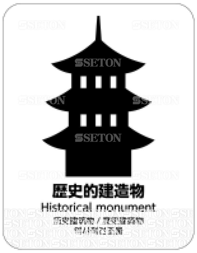 フロア・サインマークシール JIS 歴史的建造物 言語あり 140×180