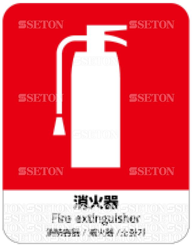 フロア・サインマークシール JIS 消火器 言語あり 140×180