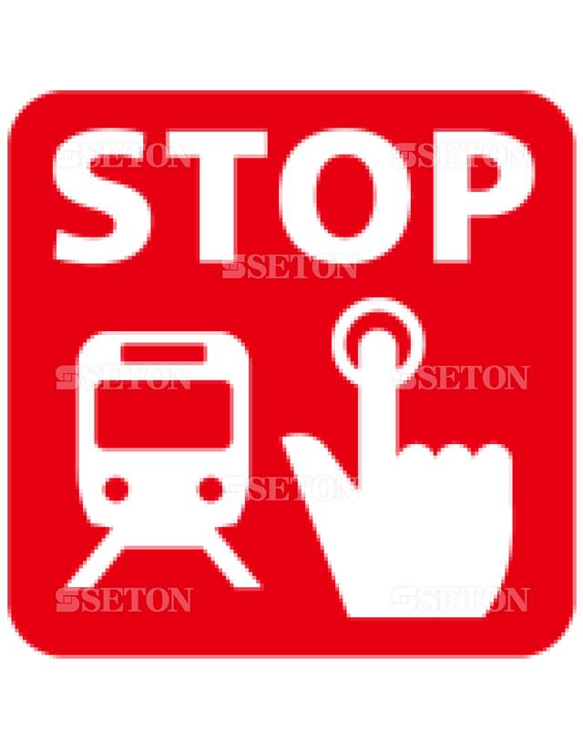 フロアサインマークラベル オリジナル 列車の非常停止ボタン 言語なし 140×140