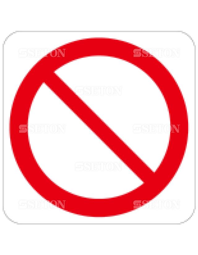 フロア・サインマークシール JIS 一般禁止 言語なし 140×140