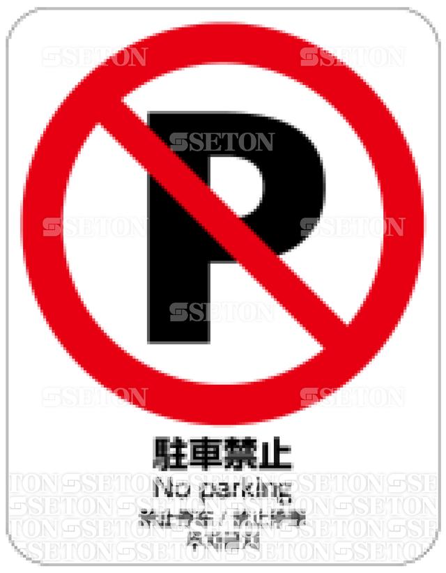 フロア・サインマークシール JIS 駐車禁止 言語あり 140×180