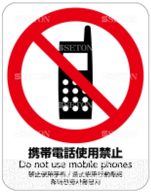 フロア・サインマークシール JIS 携帯電話使用禁止 言語あり 140×180