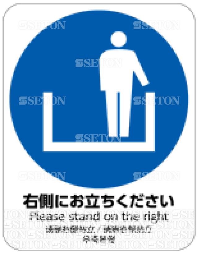 フロア・サインマークシール JIS 右側にお立ちください 言語あり 140×180