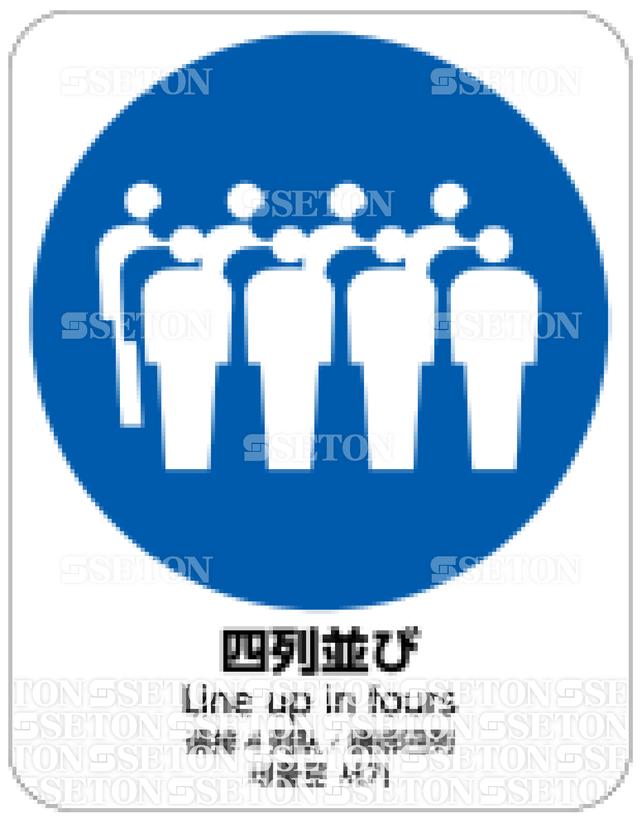 フロア・サインマークシール JIS 四列並び 言語あり 140×180