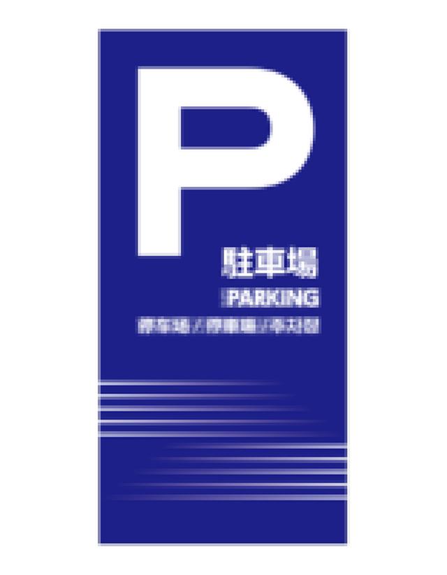 UNI01 駐車場 紺 言語あり