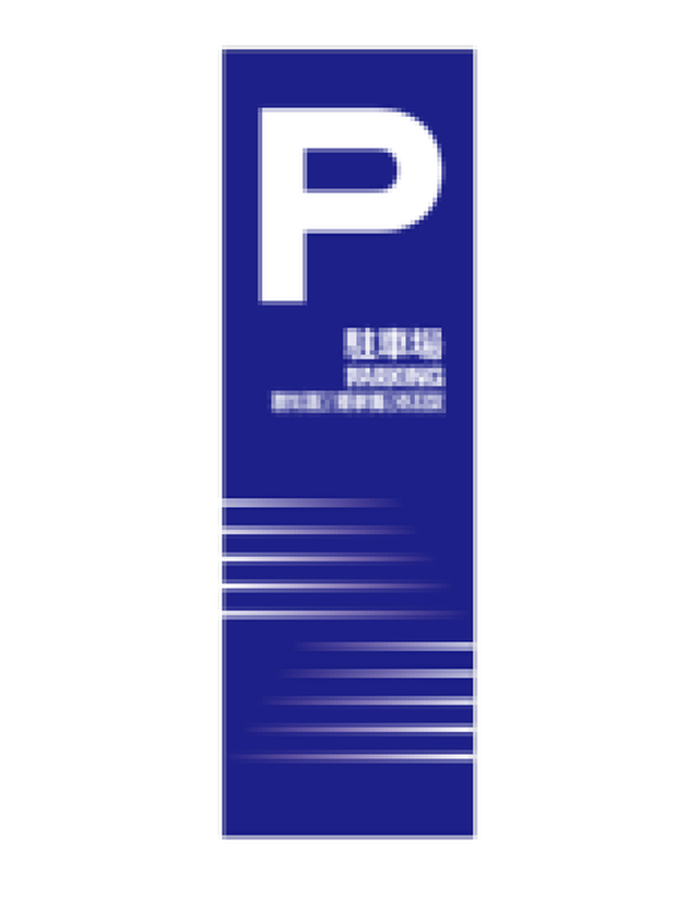 UNI02 駐車場 紺 言語あり