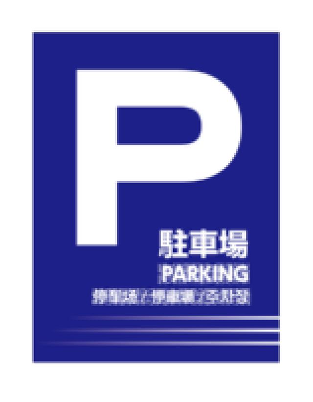 UNI03 駐車場 紺 言語あり