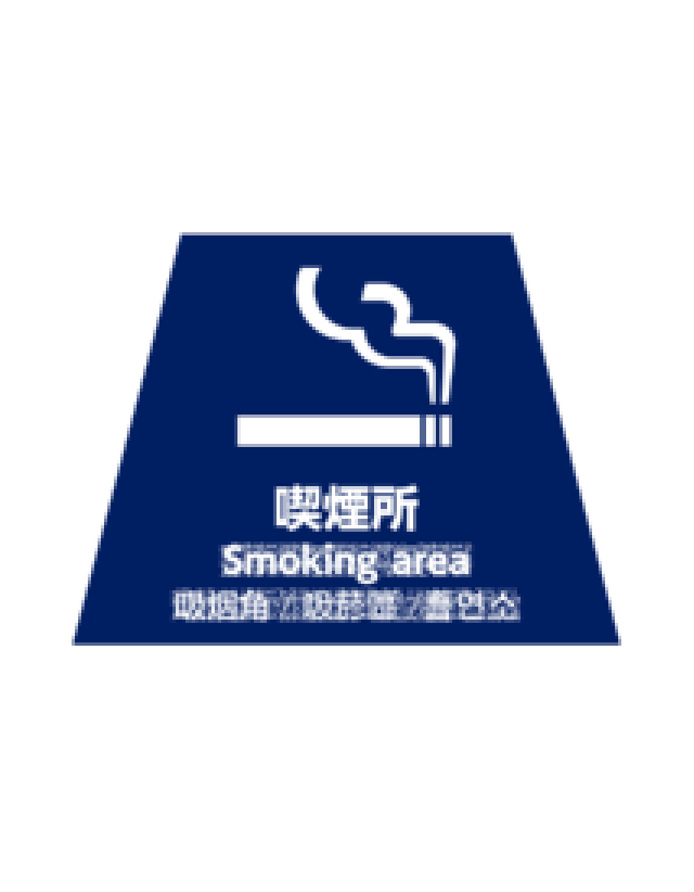 バタフライ 喫煙所 紺 言語あり