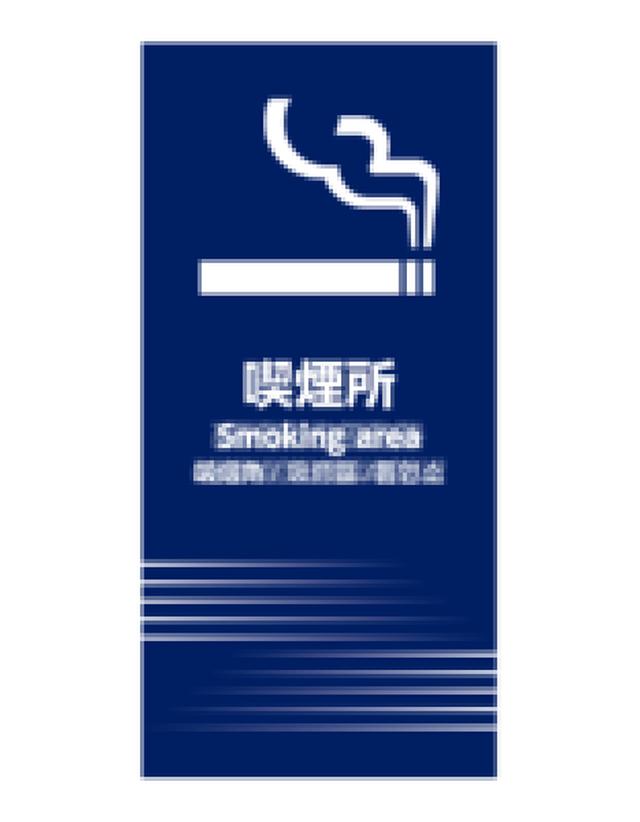 UNI01 喫煙所 紺 言語あり