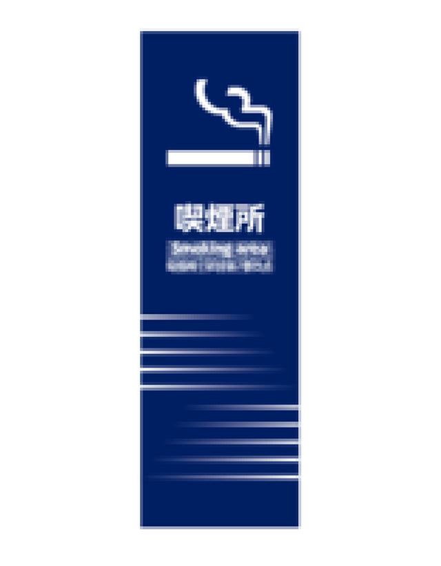 UNI02 喫煙所 紺 言語あり