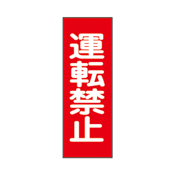 マグネプレート MG-12 運転禁止 086012
