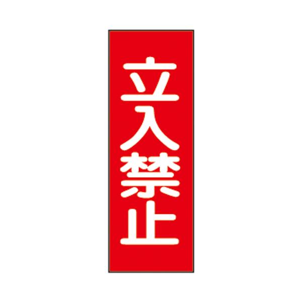 マグネプレート MG-13 立入禁止 086013