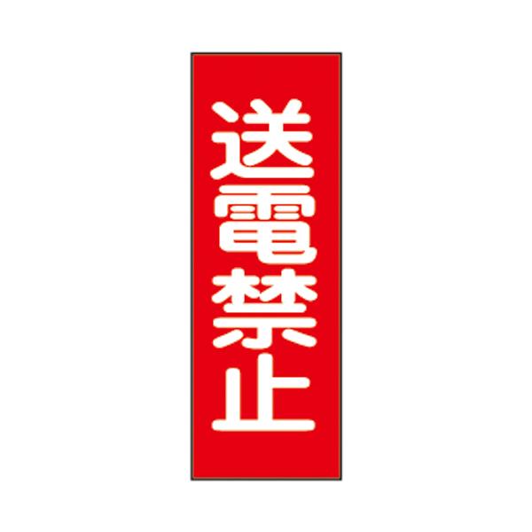 マグネプレート MG-16 送電禁止 086016