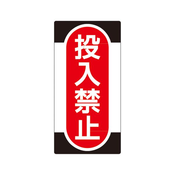 ノンマグスーパープレートNMG-10投入禁止  091010