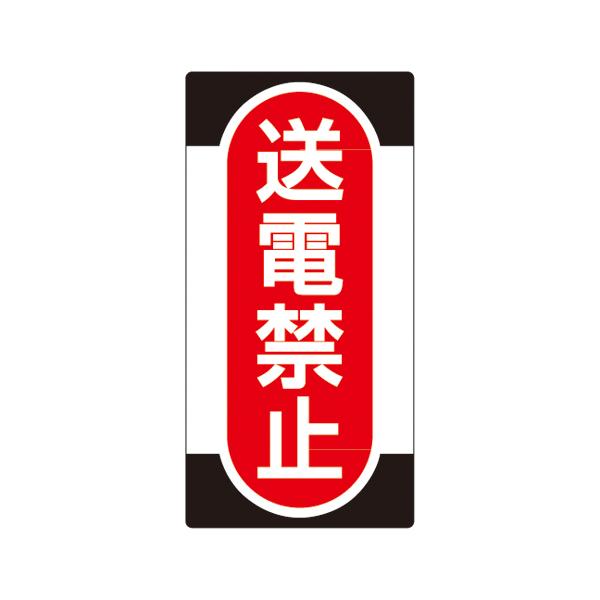 ノンマグスーパープレートNMG-12送電禁止  091012