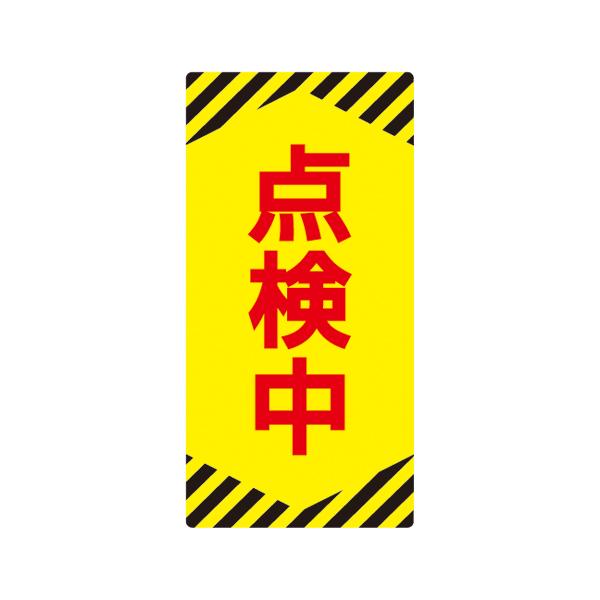 ノンマグスーパープレートNMG-13 点検中  091013