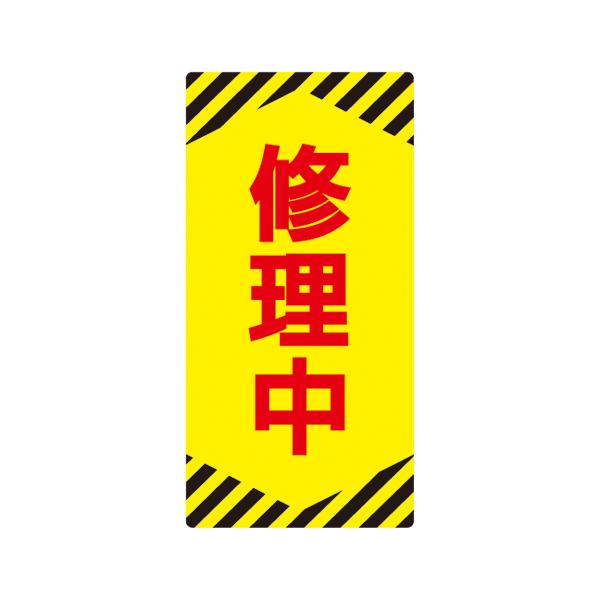 ノンマグスーパープレートNMG-14 修理中  091014