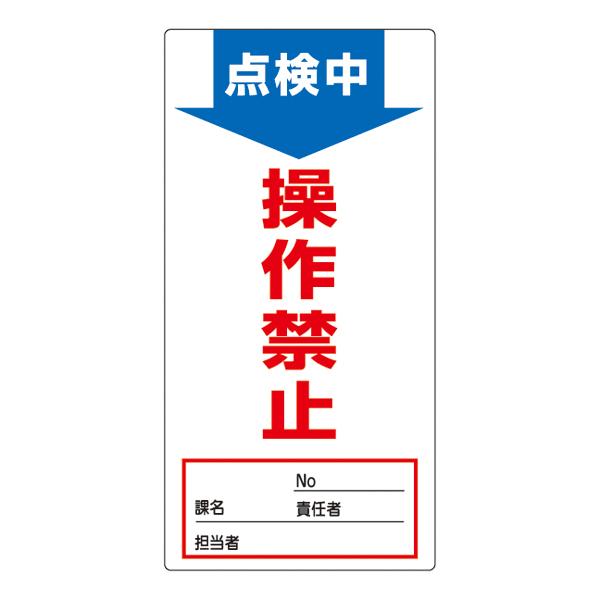 ノンマグスーパープレート NMG-2 点検中 操作禁止 091002