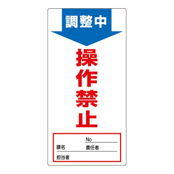 ノンマグスーパープレート NMG-3 調整中 操作禁止 091003