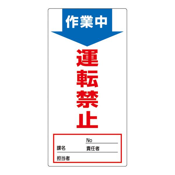 ノンマグスーパープレート NMG-4 作業中 運転禁止 091004