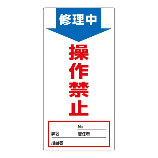 ノンマグスーパープレート NMG-6 修理中 操作禁止 091006