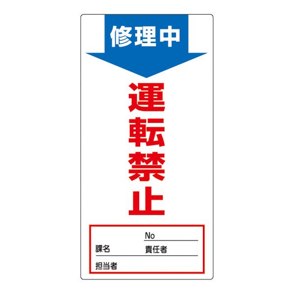 ノンマグスーパープレート NMG-7 修理中 運転禁止 091007