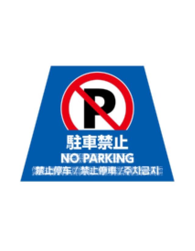 バタフライ 駐車禁止 青 言語あり