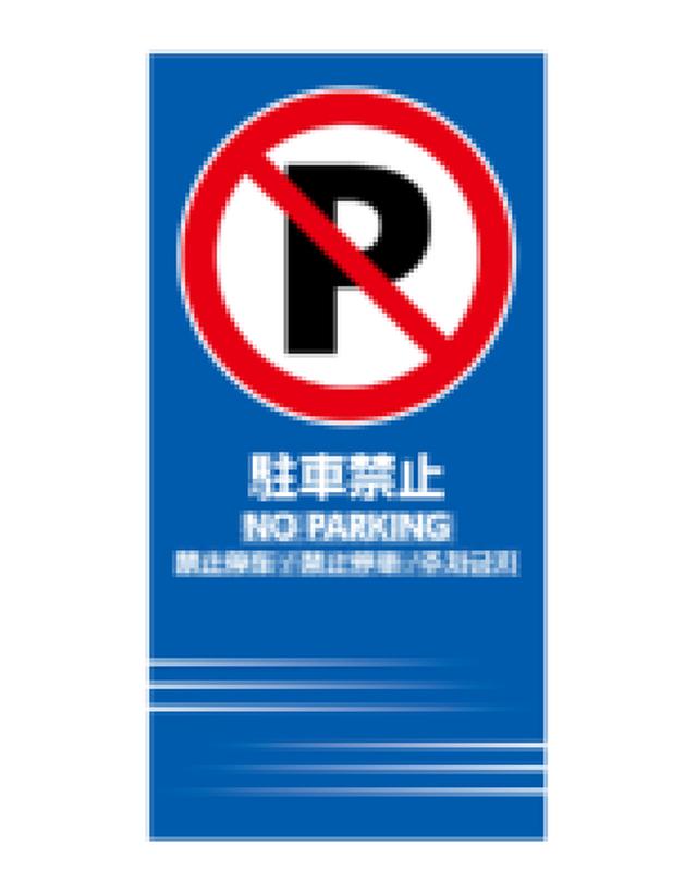マルチポップ 駐車禁止 青 言語あり