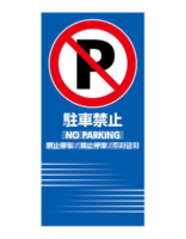 UNI01 駐車禁止 青 言語あり