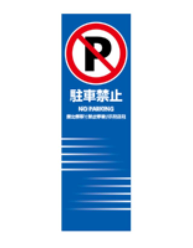 UNI02 駐車禁止 青 言語あり