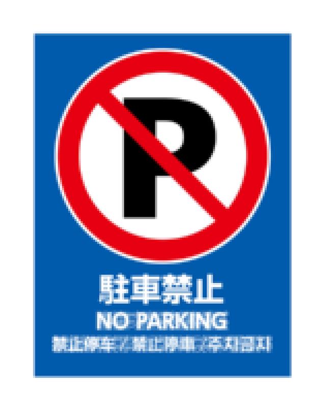 UNI03 駐車禁止 青 言語あり